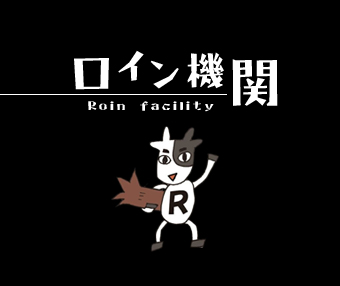 ロイン機関ロゴ