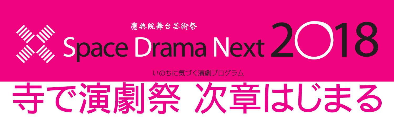 應典院舞台芸術祭Space×Drama×Next