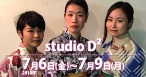 studio_D2