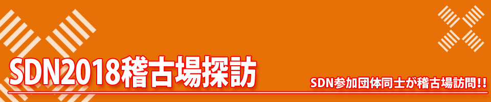 SDN2018稽古場探訪