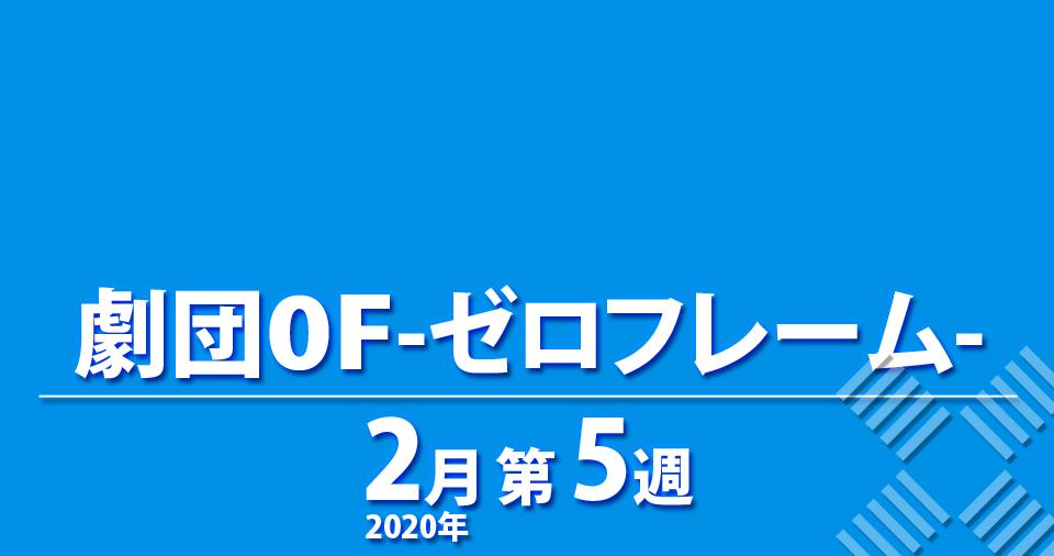 劇団0F-ゼロフレーム-